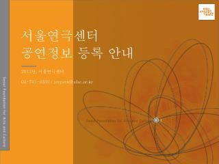 서울연극센터  공연정보 등록 안내