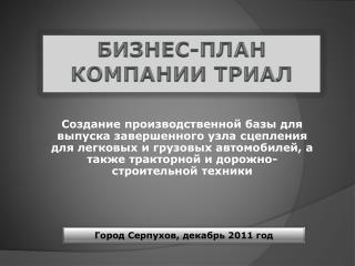 БИЗНЕС-ПЛАН КОМПАНИИ ТРИАЛ