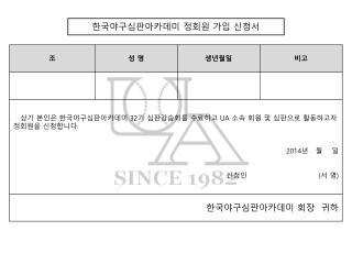 한국야구심판아카데미 정회원 가입 신청서