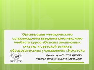 Директор МОУ ДПО ЦИМПО Наталья Иннокентьевна  Яловицкая