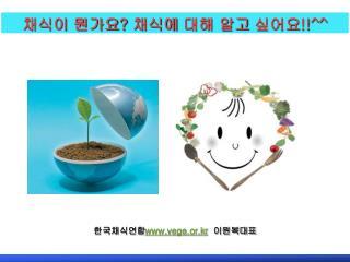 한국채식연합 vege.or.kr 이원복대표