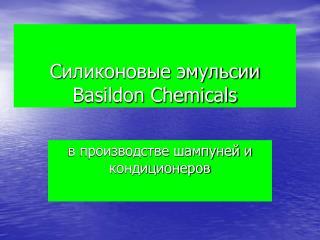 C иликоновые эмульсии  Basildon Chemicals