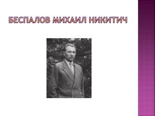 Беспалов Михаил Никитич