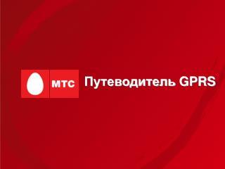 Путеводитель  GPRS