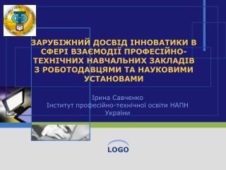 Ірина Савченко  Інститут професійно-технічної освіти НАПН України