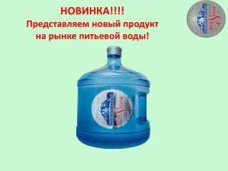 НОВИНКА!!!! Представляем новый продукт  на рынке питьевой воды!