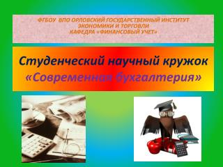 Студенческий научный кружок  « Современная бухгалтерия»