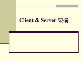 Client & Server  ??