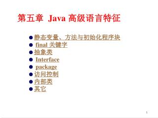 第五章   Java  高级语言特征
