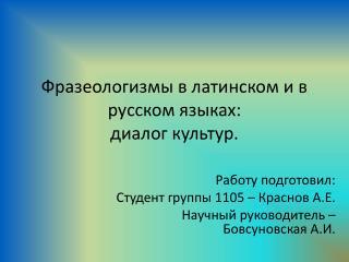Фразеологизмы в латинском и в русском языках: диалог культур.