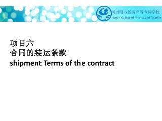 项目六 合同的装运条款 shipment Terms of the contract