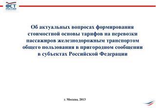 г. Москва Г г. Москва, 2013 2012