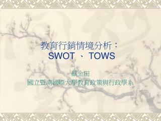 教育行銷情境分析: SWOT  、  TOWS