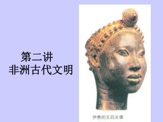 第二讲  非洲古代文明