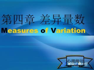 第四章 差异量数 M easures  o f  V ariation