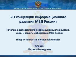 «О концепции информационного развития МВД России»