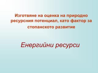 Изготвяне на оценка на природно ресурсния потенциал, като фактор за стопанското развитие