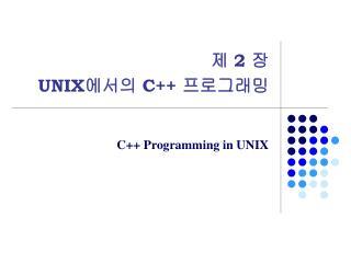 제  2  장 UNIX 에서의  C++  프로그래밍