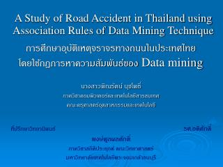 A Study of Road Accident in Thailand using Association Rules of Data Mining Technique