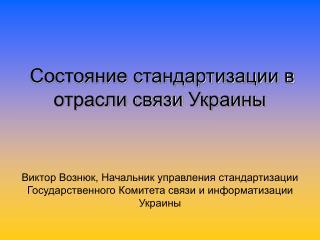 Состояние стандартизации в отрасли связи  Украины