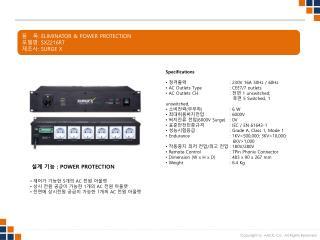 품   목 : ELIMINATOR & POWER PROTECTION 모델명 :  SX2216RT 제조사 : SURGE X