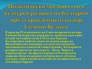 Политическо могъщество и културен разцвет на България през управлението на цар Симеон Велики
