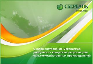 Аналитическая информация, на 01.01.2012