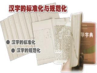 第四节   汉字的整理和标准化