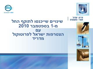 שינויים שייכנסו לתוקף החל מ-1 בספטמבר 2010  עם הצטרפות ישראל לפרוטוקול מדריד
