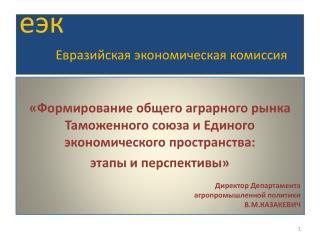 еэк Евразийская экономическая комиссия