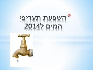השפעת תעריפי המים ל2014