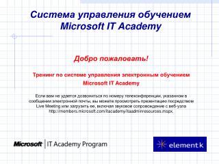 Система управления обучением  Microsoft  IT Academy