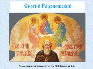 Презентацию подготовила : учитель ИЗО Васильева О.С.
