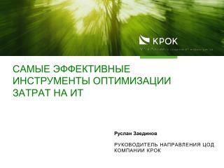 Руслан Заединов  руководитель направления ЦОД компании КРОК