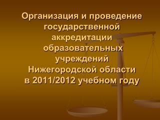Нормативно-правовое регулирование процедуры государственной аккредитации