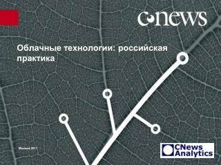 Облачные технологии: российская практика
