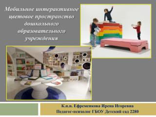 К.п.н .  Ефременкова  Ирена Игоревна Педагог-психолог ГБОУ Детский сад 2280