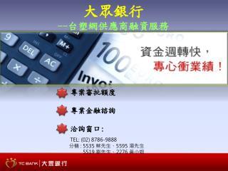 專案審批額度  專業金融諮詢 洽詢窗口 : TEL: (02) 8786-9888          分機  : 5535  蔡先生、 5595  湯先生 5519  劉先生、 2276  黃小姐