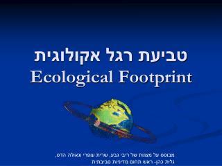 טביעת רגל אקולוגית Ecological Footprint