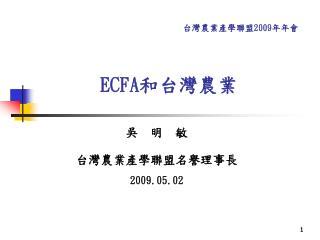 ECFA 和台灣農業
