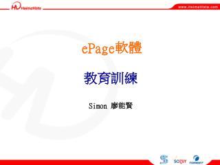 ePage 軟體