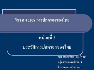 วิชา ส 40208 การปกครองของไทย