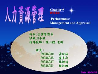 Chapter 9 P.233 Performance        Management and Appraisal