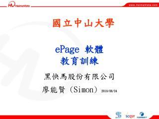 ePage  軟體 教育訓練