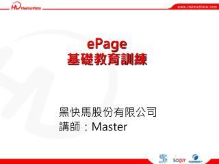 ePage 基礎教育訓練