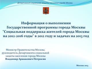 Департамент социальной защиты населения города Москвы