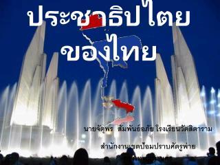 ประชาธิปไตยของไทย