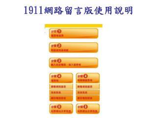 1911 網路留言版使用說明