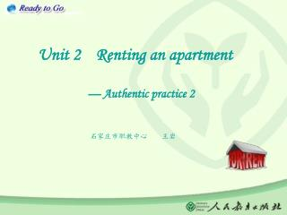 Unit 2    Renting an apartment
