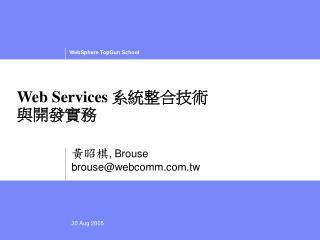 Web Services  系統整合技術 與開發實務